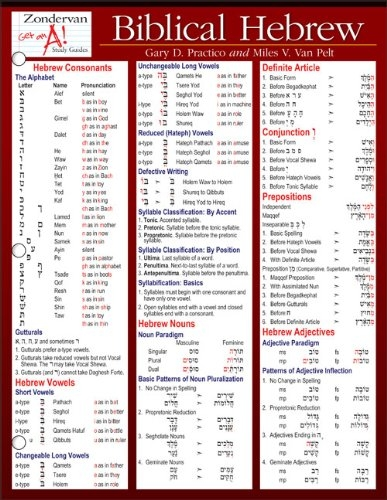 Biblical Hebrew Laminated Sheet (Zondervan Get an A! Study Guides)